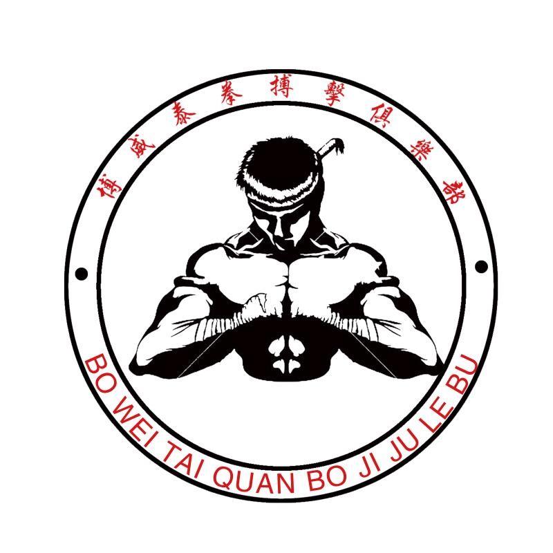 博威泰拳搏击俱乐部