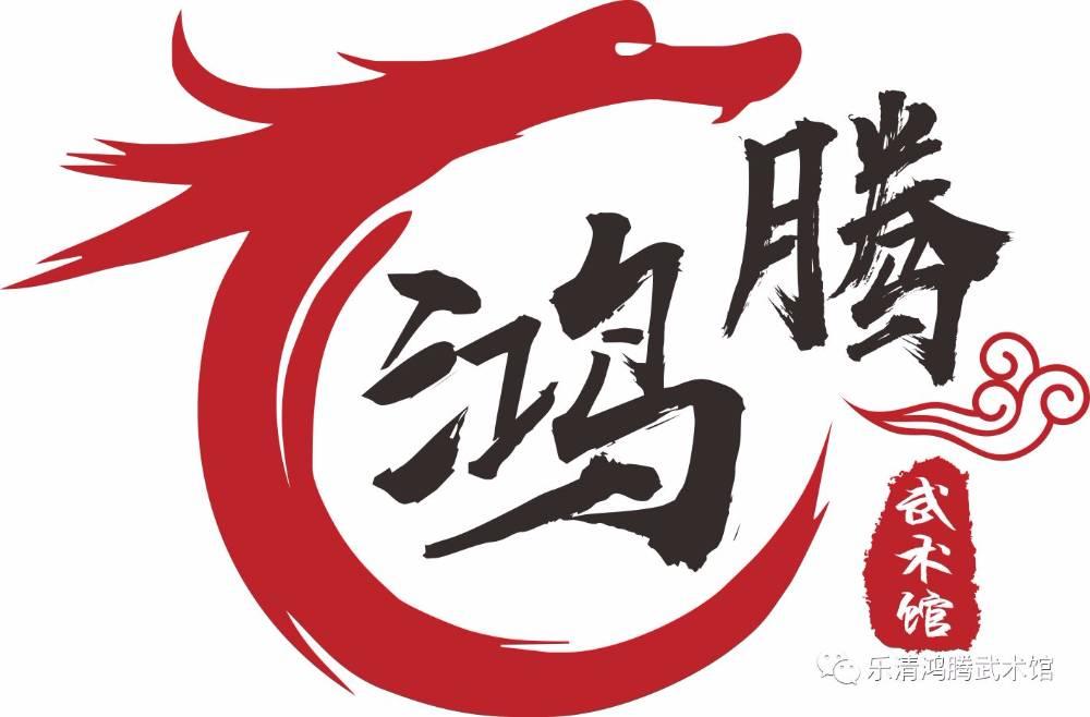 乐清鸿腾武术搏击馆